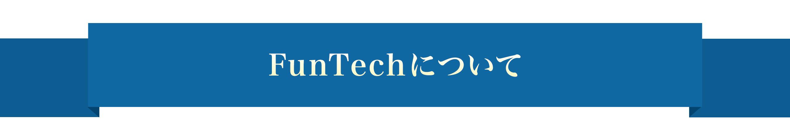 Funtechについて